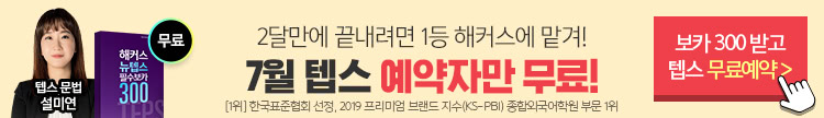 텝스 7월 수강신청