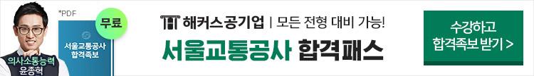 해커스공기업 서울교통공사 합격패스