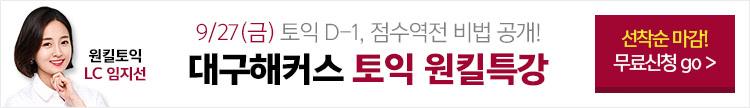9/27(금) 종로캠퍼스 드림토익 빡센특강