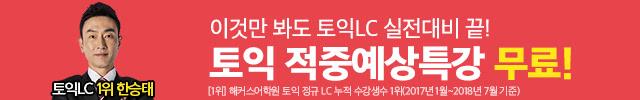 한승태_토익적중예상특강