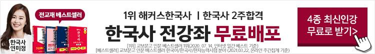 한국사인강무료배포