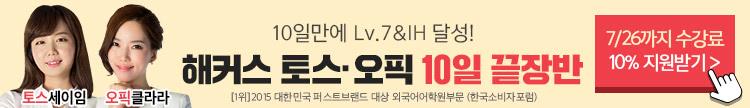 스피킹 8월 수강신청_26일까지노출