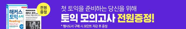 새학기 토익 브랜드전