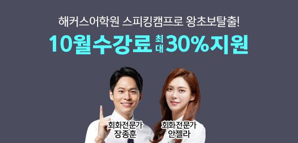 프리토커/원어민반 신규개설!