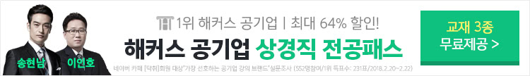 해커스 공기업 한국사능력검정시험