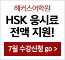 HSK 점수보장반 소재 배너