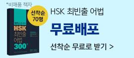 HSK 최빈출 어법 무료배포