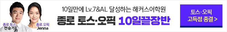종로캠퍼스 토스오픽 10일끝장반