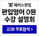 해커스편입 2/21(금) 1차 앵콜 설명회