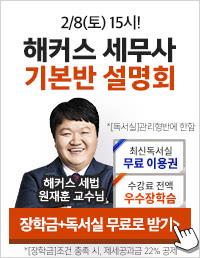 경영 세무사 설명회