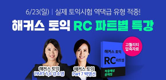 전원 [RC 적중예상문제집]증정☞