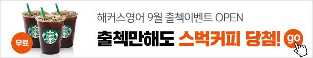 해영어 출첵이벤트(09월)