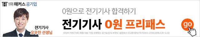 해커스잡 공기업 취업X파일 무료배포