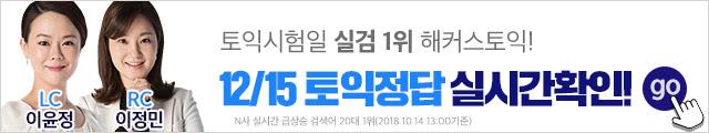 토익정답 실시간 확인, 토익총평강의
