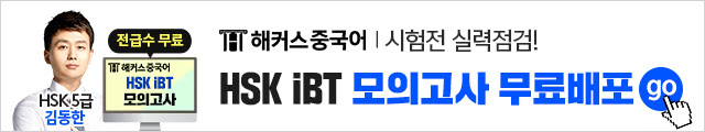 해커스중국어 11월 대비 HSK iBT 모의고사