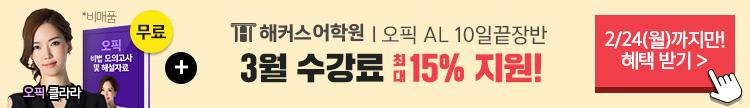 스피킹 3월 수강신청_ver1