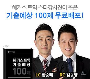 100제 기출분석집 무료배포