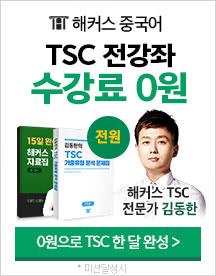 TSC 0원