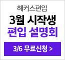 2/26(금) 편입 1차 앵콜설명회