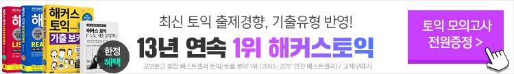 해커스토익, 토익교재, 토익문제집, 교재추천