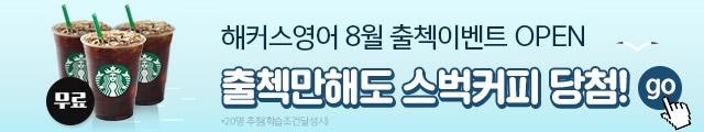 해영어 출첵이벤트 (08월)