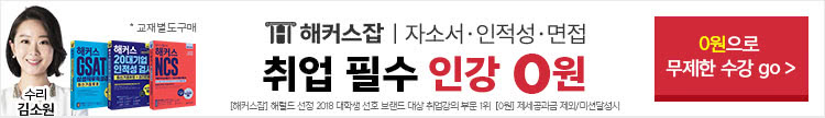취업 해커스잡 취업 전강좌 0원