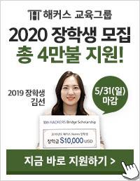 유학_장학생 선발