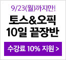 19년 7월 토스오픽 10일끝장반_ver1