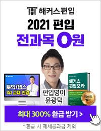 2021 전과목0원패스