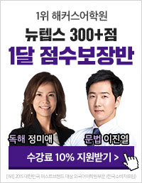2019 3월 텝스 점수보장반