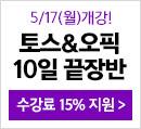 21년 5월 토스오픽 10일끝장반_ver9