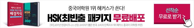 HSK 최빈출 패키지 무료배포