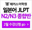 2월 일본어 JLPT 종합반