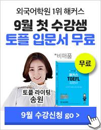 토플 학원강좌 수강신청