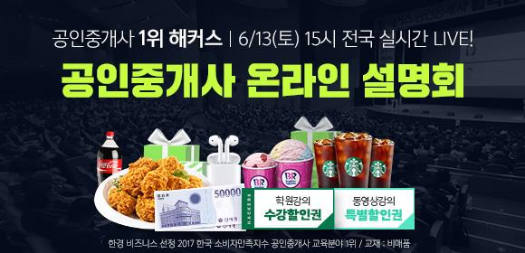 공인중개사 온라인 설명회