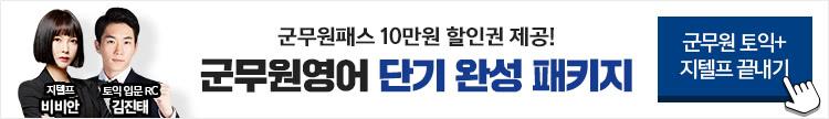 취업/군무원 토익/지텔프 단기 완성