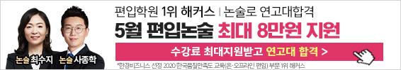 고려대/연세대 논술대비반