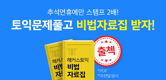 추석연휴에는 스탬프가 2배!★