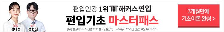 편입영/수 온라인 종합반