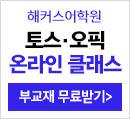 20년 9월 토스오픽 10일끝장반_ver6