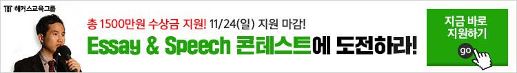 에세이&스피치 콘테스트