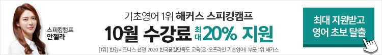 21년 기초영어 수강신청_10월