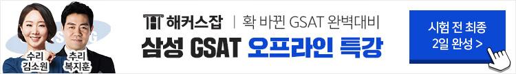 삼성 GSAT 오프라인 특강