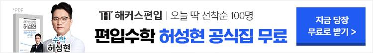 해커스편입 편입영어 라이브 공개특강