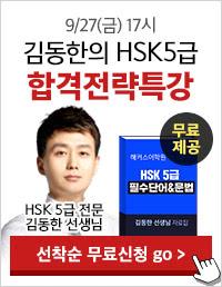 중국어 9월 HSK 5급 합격전략 특강