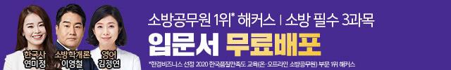 소방 쌩기초 입문서 무료배포