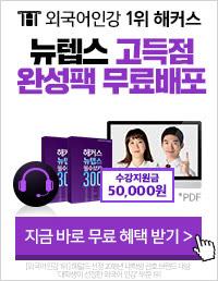 인강_텝스고득점완성백 무료배포