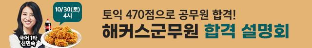 해커스공무원 학원 군무원 설명회
