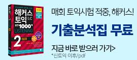 토익 베스트셀러 TOP10 소문내기