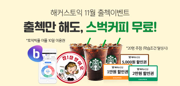 해커스토익 어플 출첵이벤트_11월
